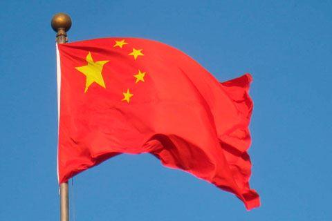 Çin  -