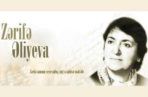 Bu gün akademik Zərifə xanım Əliyevanın anadan olmasının 97-ci ildönümüdür