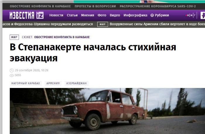 Российские СМИ: В Ханкенди началась стихийная эвакуация