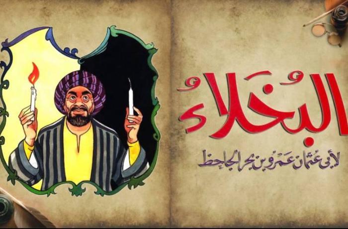 Dünyada ilk fəlsəfi yumor kitabının müəllifi – Əl-Cahiz