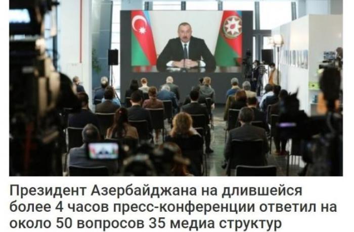 Prezidentin 4 saatdan çox davam edən mətbuat konfransı xarici mediada - FOTOLAR