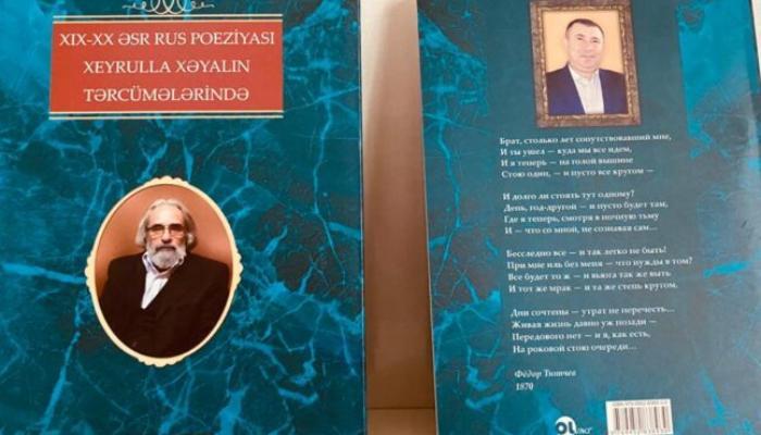 Стихи русских классиков переведены на азербайджанский язык